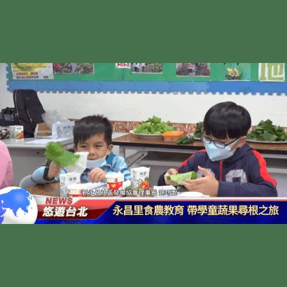 永昌里食農教育.png