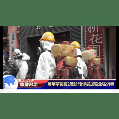 萬華茶藝館2確診.png
