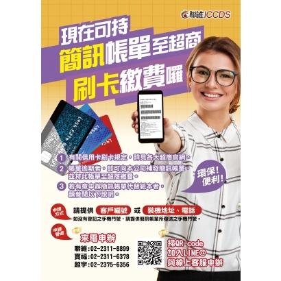 20200810-超商刷卡繳費DM_轉框__工作區域 1.jpg