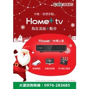 20201202_機上盒推廣聖誕首選_直式DM_2067x2923_New.jpg