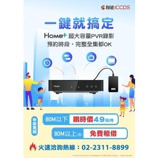20210309_home_PVR智慧錄影_直式DM_2067x2923_new.jpg