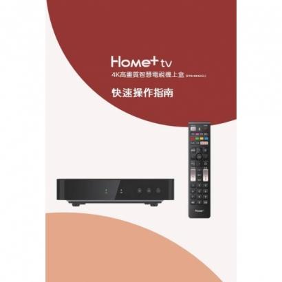 【Home+】4K機上盒說明書