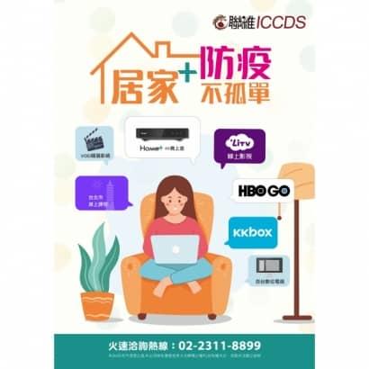 Home+ K.O居家防疫的孤單無聊!