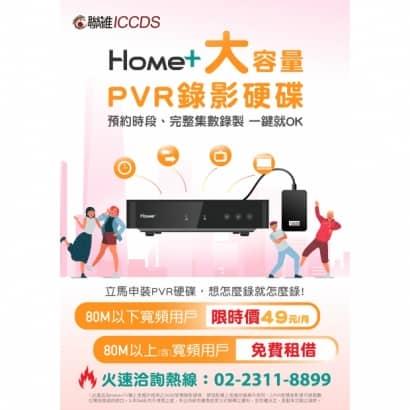 大容量PVR智慧錄影硬碟 一鍵OK!