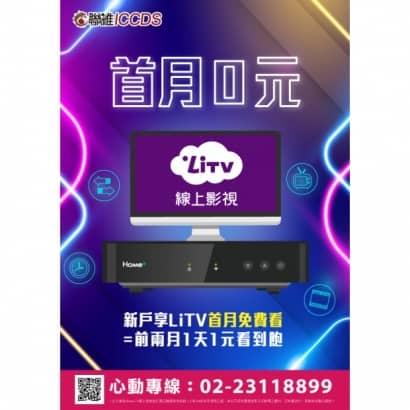 LiTV首月免費看!